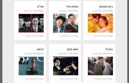 סרטים קוריאניים