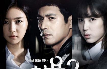 צ'ו יונג הבלש שרואה רוחות 2 – Cheo Yong