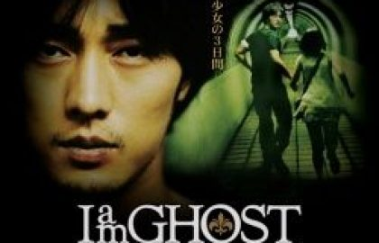אני רוח רפאים – I Am A Ghost