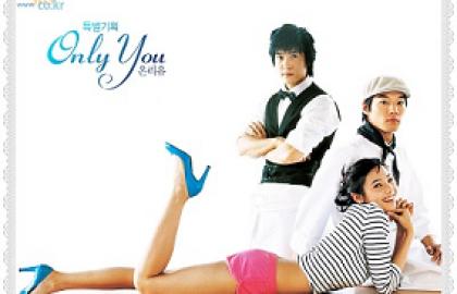 רק את – Only You