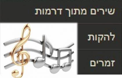 עמדו עם הסמן על המילה שירים, ובחרו בתת הקטגוריה הרצויה: מתוך דרמות, להקות, זמרים